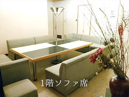 1階ソファ席